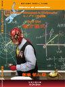 PrePass Monograph in Mathematics 「M005極方程式」テキスト1冊+解説DVD8枚セット