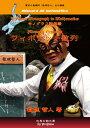 PrePass Monograph in Mathematics 「M007フィボナッチ数列」テキスト1冊+解説DVD6枚セット