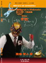 PrePass Monograph in Mathematics 「M008素数」テキスト1冊+解説DVD6枚セット