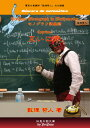 PrePass Monograph in Mathematics 「M009互いに素」テキスト1冊+解説DVD4枚セット
