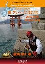【東大受験】東大への数学 第弐拾巻複素数平面テキスト+DVD(5枚)セット