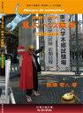 外語, 學習參考書 - 【東大受験】東大への数学 分野別シリーズ7.線形代数編 8.アーカイブ編テキスト+DVD(16枚)セット