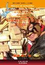 樂天商城 - PrePass Monograph in Mathematics「M090初等幾何における空間図形」テキスト1冊+解説DVD3枚セット