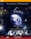 外語, 學習參考書 - 【中学数学】「数学創世記」The Genesis of Mathematics中学代数G01~G10ブックレット+DVDセット<数理哲人口述版>コンプリートパック(DVD44枚)