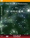 外語, 學習參考書 - 【中学数学】「数学創世記」The Genesis of Mathematics中学幾何G21~G25+G28ブックレット+DVDセット<米谷達也口述版>コンプリートパック(DVD35枚)