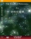 外語, 學習參考書 - 【中学数学】「数学創世記」The Genesis of Mathematics中学幾何G21~G25ブックレット+DVDセット<数理哲人口述版>コンプリートパック(DVD29枚)