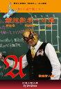 樂天商城 - Mathematics competitions「競技数学への道」vol.5 代数テキスト1冊+解説DVD4枚