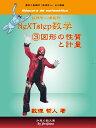 樂天商城 - NeXTstep mathematics「 NeXTstep数学 ③図形の性質と計量」テキスト1冊+解説DVD4枚