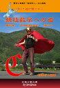 樂天商城 - Mathematics competitions「競技数学への道」vol.10 組合せテキスト1冊+解説DVD3枚