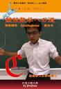 外語, 學習參考書 - Mathematics competitions「競技数学への道」vol.18 組合せ テキスト1冊+解説DVD6枚