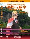外語, 學習參考書 - 「理解する数学」 Grade1 コンプリート テキスト1冊(B5版140ページ)+DVD24枚