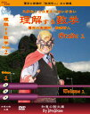 外語, 學習參考書 - 「理解する数学」 Grade2 コンプリート テキスト1冊(B5版130ページ)+DVD24枚