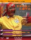 樂天商城 - 講演録10「答案記述の礼儀作法」 解説DVD2枚+プリント