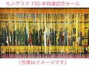 楽天プリパス WEB-SHOPPrePass Monograph in Mathematics150アイテム到達記念セール 「M001-030 モノグラフ30書籍セット第1集」 テキスト30冊