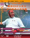 講演録23「数学IIBからみる高校数学の全体像」 解説DVD3枚+プリント8枚