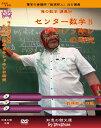 樂天商城 - 講演録26「センター数学Bキレッキレの研究」解説DVD3枚+プリント19枚