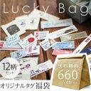 ●(ゆうパケット便 送料 無料 )Pres-deオリジナルハンドメイドタグ 福袋セット 600円