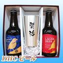 ショッピングタンブラー ステンレス名入れタンブラー 地ビールDHCビール2本のセット ギフトカートン入り 名入れ 名入れ酒 プレゼント 名入れプレゼント 記念日 還暦 古希 喜寿 傘寿 米寿 誕生日 退職 内祝