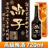 【桐箱入り】【彫刻】高級梅酒 エッチングボトル 720ml 【お酒】【名入れ】【名前入り】【メッセージ】【贈り物】【ギフト】【プレゼント】【お祝い】【誕生日】【結婚】【還暦】【退職