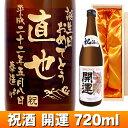 【送料無料】【名入れ プレゼント】祝酒「開運」エッチングボトル 720ml 紙製カートン