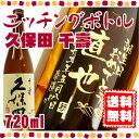 名入れギフト☆日本酒ボトルにお名前・メッセージを彫刻いたします。名入れギフトに♪【送料無料】久保田千寿 エッチングボトル 720ml 【彫刻】【名入れ】【ギフト】【プレゼント】【お酒】【誕生日】【smtb-t】