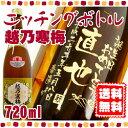 名入れギフト☆日本酒ボトルにお名前・メッセージを彫刻いたします。名入れギフトに♪【送料無料】越乃寒梅 エッチングボトル 720ml 【名入れ】【ギフト】【プレゼント】【彫刻】【お酒】【誕生日】【smtb-t】
