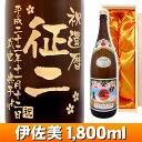 名入れ プレゼント ギフト 酒 芋焼酎【送料無料】伊佐美 エッチングボトル 1,800ml 【彫刻】【お酒】【名入れ】【名前…