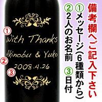 デザインワインFエッチングボトル720ml