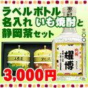 名入れ内祝いに!!ラベルにはお名前をお入れいたします。静岡県産の上煎茶・深むし茶と、原料の赤いも(宮崎紅)の独特な甘みと香りが楽しめる芋焼酎とのセットです。内祝いのお返しに!ラベルボトルいも焼酎300mlと静岡茶セット【出産】【お酒】【楽ギフ_包装】【楽ギフ_メッセ入力】【楽ギフ_名入れ】 【内祝い】【名入れ】【ギフト】【プレゼント】