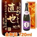 送料無料 名入れ プレゼント 日本酒 越乃寒梅 特撰吟醸 エッチングボトル 720ml 彫刻 名前入り 名入れ日本酒 名入れプレゼント ギフト プレゼント お祝い 誕生日 結婚祝い 還暦祝い 退職祝い 父の日