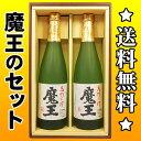【送料無料】芋焼酎「魔王」720mlの2本セット【焼酎】【プ...