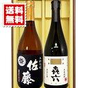 【送料無料】「佐藤 黒」「喜六(きろく)」各720ml 2本...