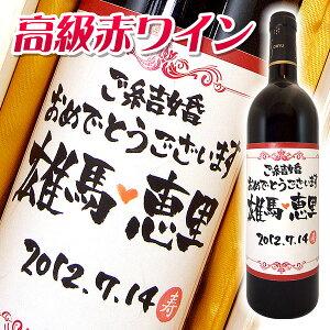 プレゼント メッセージ 赤ワイン