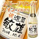 【名入れ プレゼント】金箔入り スパークリングワイン(やや辛...