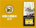 プロプラン 体型と尿路のケア 1歳以上 成猫用 サーモン 1kg【PROPLAN】【ネスレピュリナ】【キャットフード/ペットフード/ドライフード/cat/猫】【10P05Nov16】