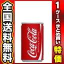 【コカ・コーラ 160ml缶 30本 (1ケース)】[返品・交換・キャンセル不可]