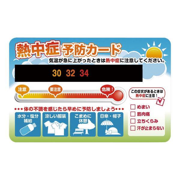 熱中症予防カード (NE-02) [キャンセル・変更・返品不可]