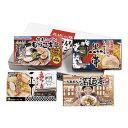 乾麺 全国繁盛店ラーメンセット8食 (CLKS-03) 単品 キャンセル 変更 返品不可