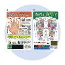 癒しタイム・健康チェックカード 足裏のつぼ (RC-10) 単品 [キャンセル・変更・返品不可]