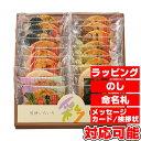 七越製菓 味の彩り (11057) [キャンセル・変更・返品不可]