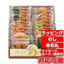 七越製菓 味の彩り (12034) [キャンセル・変更・返品不可]