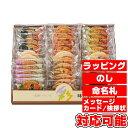 七越製菓 味の彩り (13039) [キャンセル・変更・返品不可]