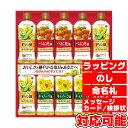 味の素 べに花油&バラエティオイルギフト (PV-50F) [キャンセル・変更・返品不可]