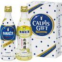 カルピス ギフトセット(2本) (CN10P) [キャンセル・変更・返品不可]