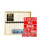 揖保乃糸 素麺ギフト (BK-25S) [キャンセル・変更・返品不可]