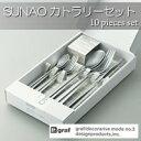 【(SUNAO) 10 pieces set カトラリーセット】[返品・交換・キャンセル不可]