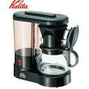 Kalita(カリタ) コーヒーメーカー EX-102N 浄水機能付 41043