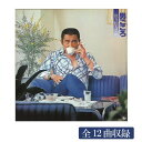 【CD 松方弘樹 男ごころ 全12曲 BHST-190】※発送目安:2週間