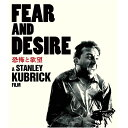 Blu-ray(ブルーレイ) 恐怖と欲望 IVBD-6123