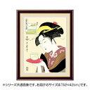 アート額絵 喜多川歌麿 「難波屋おきた」 G4-BU032 52×42cm
